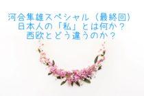 【100分de名著 河合隼雄スペシャル 第4回】現代を生きる私たち日本人の「私」とは何か?