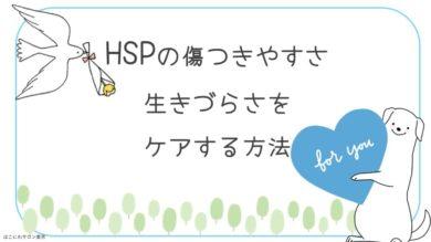 カウンセリング hsp