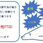 トラウマ(心的外傷)・PTSD・複雑性PTSDとは?カウンセリングにできること